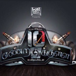 10_Enradhukulla_First_look