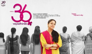 36_Vayadhinile_First_look_poster